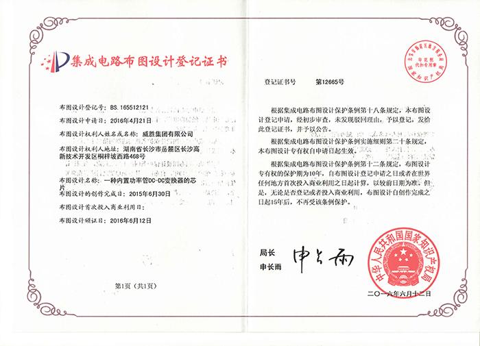 集成电路布图设计登记证书.